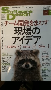 SoftwareDesign 2016年3月号