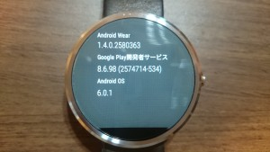 Moto360 - Android OS6.0.1