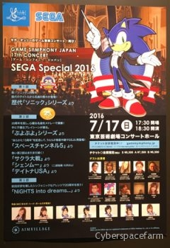 Game Symphony Japan SEGA Special を見てきました