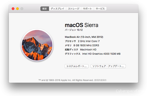 Macbook AirにmacOS Sierraをインストール