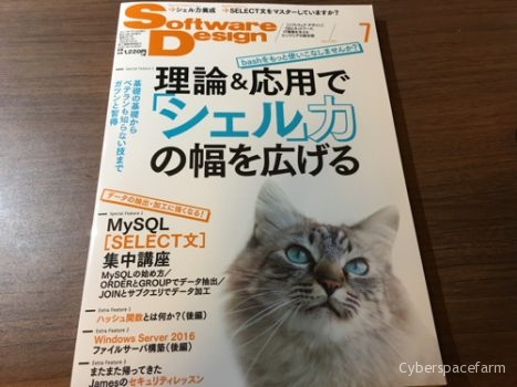 SoftwareDesign 2017年7月号「Tango」